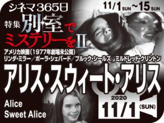 アリス・スウィート・アリス(1977年 劇場未公開)