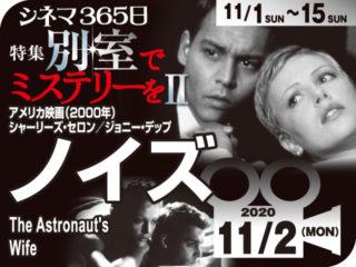 ノイズ(2000年 ミステリー映画)