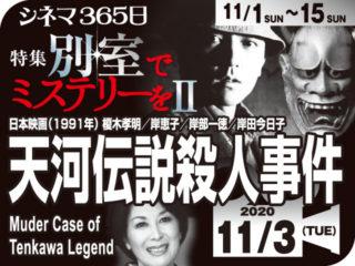天河伝説殺人事件(1991年 ミステリー映画)