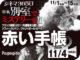 赤い手帳(2011年 劇場未公開)