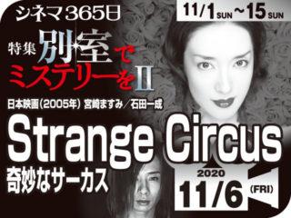 Strange Circus 奇妙なサーカス(2005年 ミステリー映画)