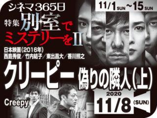 クリーピー 偽りの隣人(上)(2016年 サイコ映画)