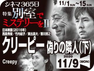 クリーピー 偽りの隣人(下)(2016年 サイコ映画)