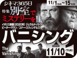 バニシング(2020年 事実に基づく映画)
