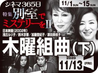 木曜組曲(下)(2002年 ミステリー映画)