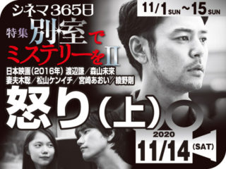 怒り(上)(2016年 ミステリー映画)