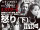 怒り(下)(2016年 ミステリー映画)