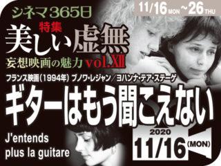 ギターはもう聞こえない(1994年 恋愛映画)