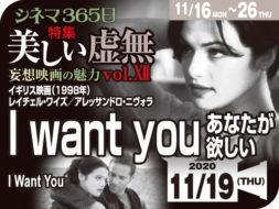 I want you あなたが欲しい(1998年 恋愛映画)