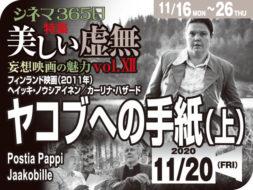 ヤコブへの手紙(上)(2011年 社会派映画)