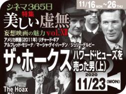 ザ・ホークス(上)(2011年 事実に基づく映画)