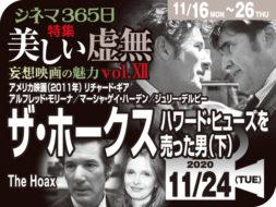 ザ・ホークス(下)(2011年 事実に基づく映画)
