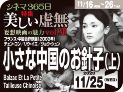 小さな中国のお針子(上)(2003年 社会派映画)