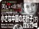 小さな中国のお針子(下)(2003年 社会派映画)