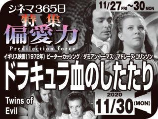 ドラキュラ血のしたたり(1972年 ホラー映画)