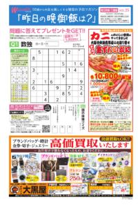 物忘れ予防マガジン 昨日の晩御飯は?毎日奈良・三重版 2020年11月20日号