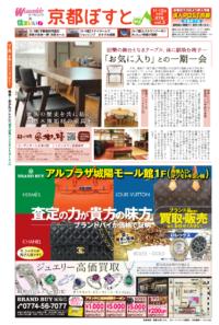 京都ぽすと955 京都府下版 2020年11・12月 合併号