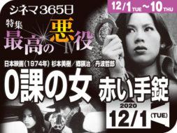 0課の女 赤い手錠(1974年 アクション映画)