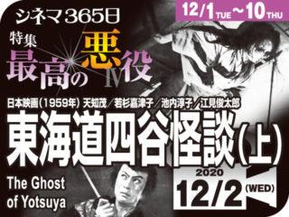東海道四谷怪談(上)(1959年 ホラー映画)