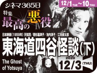 東海道四谷怪談(下)(1959年 ホラー映画)