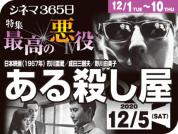 ある殺し屋(1967年 サスペンス映画)