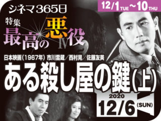 ある殺し屋の鍵(上)(1967年 サスペンス映画)