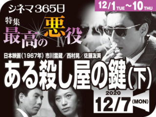 ある殺し屋の鍵(下)(1967年 サスペンス映画)