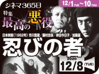 忍びの者(1962年 事実に基づく映画)