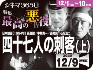 四十七人の刺客(上)(1994年 事実に基づく映画)