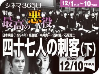 四十七人の刺客(下)(1994年 事実に基づく映画)