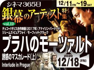 プラハのモーツァルト 誘惑のマスカレード(上)(2017年 事実に基づく映画)