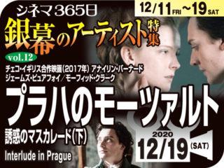 プラハのモーツァルト 誘惑のマスカレード(下)(2017年 事実に基づく映画)
