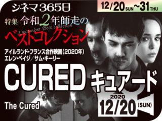 CURED キュアード(2020年 社会派映画)