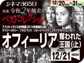 オフィーリア 奪われた王国(上)(2018年 劇場未公開)