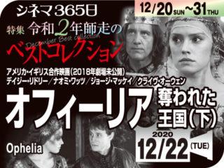 オフィーリア 奪われた王国(下)(2018年 劇場未公開)