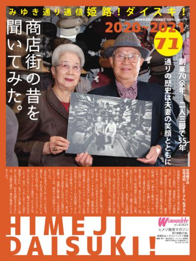 みゆき通り通信 姫路!ダイスキ!2020年 冬号