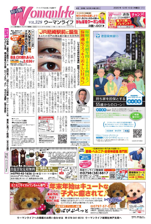 ウーマンライフ西宮・宝塚版 2020年12月10日号