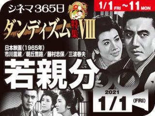 若親分(1965年 社会派映画)