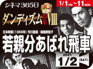 若親分 あばれ飛車(1966年 アクション映画)