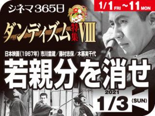 若親分を消せ(1967年 アクション映画)