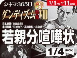 若親分 喧嘩状(1966年 アクション映画)