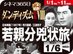 若親分 兇状旅(1967年 社会派映画)
