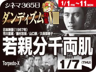 若親分 千両肌(1967年 社会派映画)