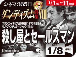殺し屋とセールスマン(1973年 劇場未公開)
