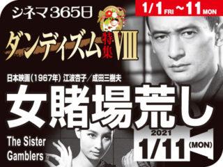 女賭場荒らし(1967年 社会派映画)