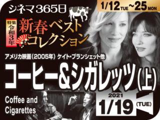 コーヒー&シガレッツ(上)(2005年 オムニバス映画)