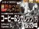 コーヒー&シガレッツ(下)(2005年 オムニバス映画)