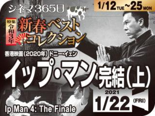 イップ・マン 完結(上)(2020年 社会派映画)