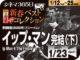 イップ・マン 完結(下)(2020年 社会派映画)