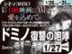 ドミノ 復讐の咆哮(2020年 社会派映画)